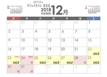 201812カレンダー.jpg