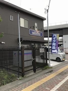 サジェ-のぼり_1.jpg