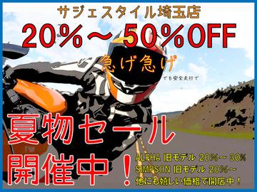 sugge-summer-sale.jpg
